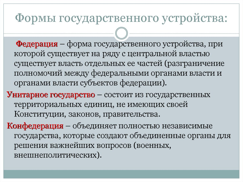 Форма государственного устройства википедия