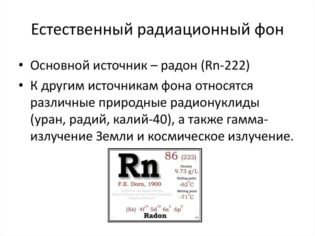 Радиация бывает разной. откуда она берется и нужно ли пить алкоголь после флюорографии? - тасс
