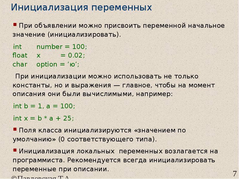 Список инициализации членов класса в c++ | уроки с++ - ravesli