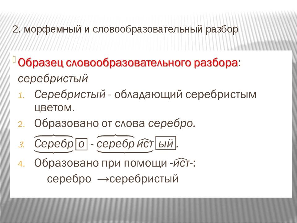 Словообразовательный разбор слова онлайн