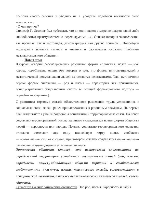 Этнос, нации и народности (8 класс, обществознание)