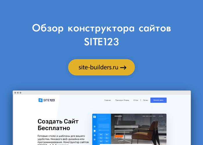 Что такое конструктор сайтов и как им пользоваться: подробный обзор