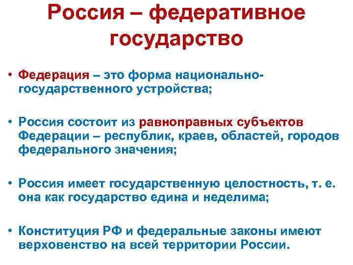 Субъекты российской федерации: что это, полный список