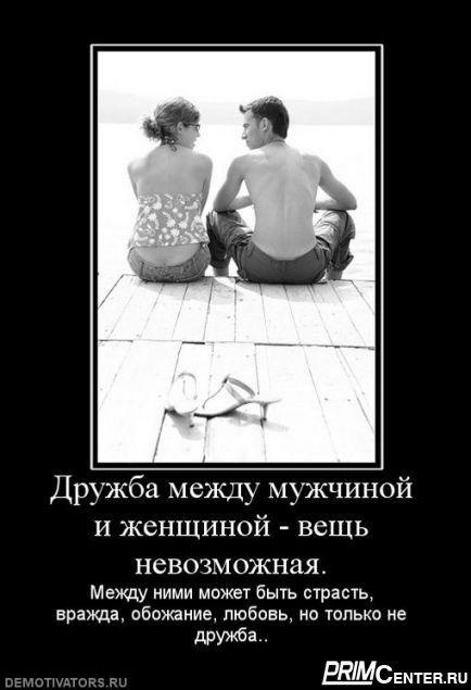 Мужская психология в любви и отношениях: умеют ли они любить?