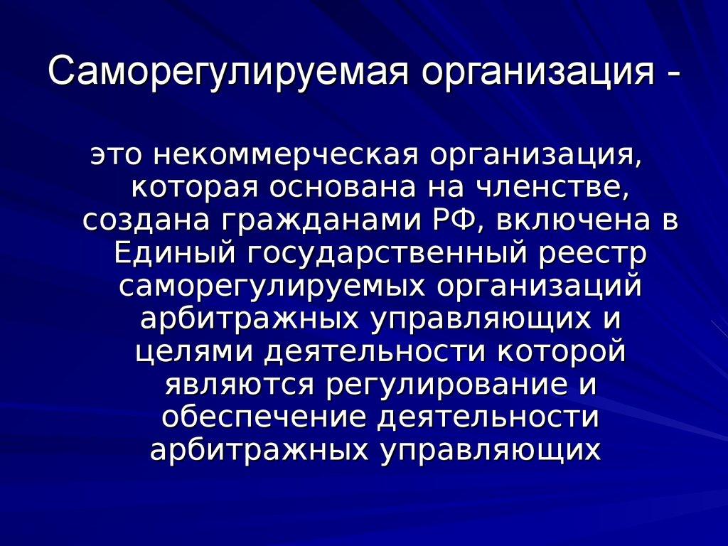 Законодательство российской федерации об сро 2020 - основные законы о получении допусков сро