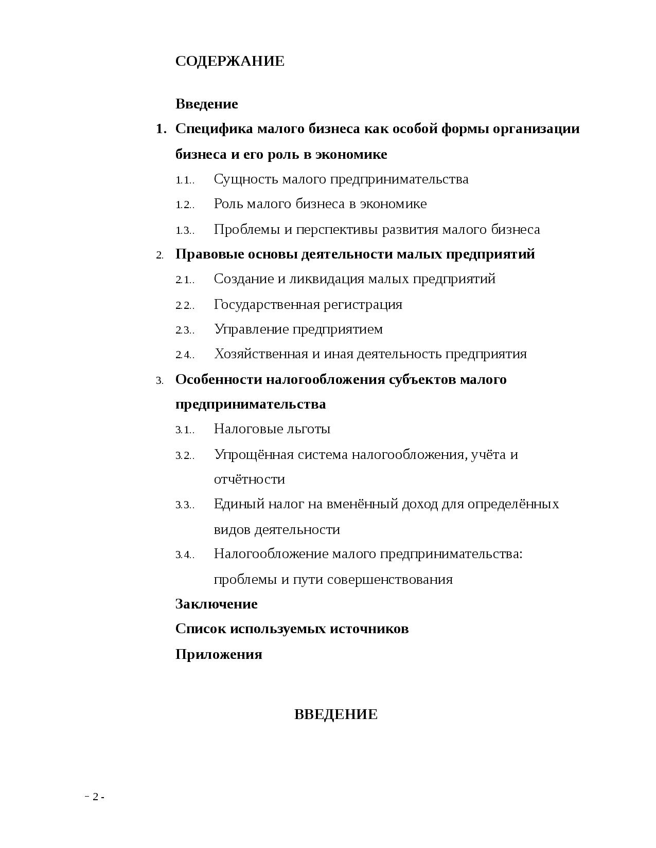 Малое предприятие - критерии отнесения в 2019 - 2020 годах - nalog-nalog.ru