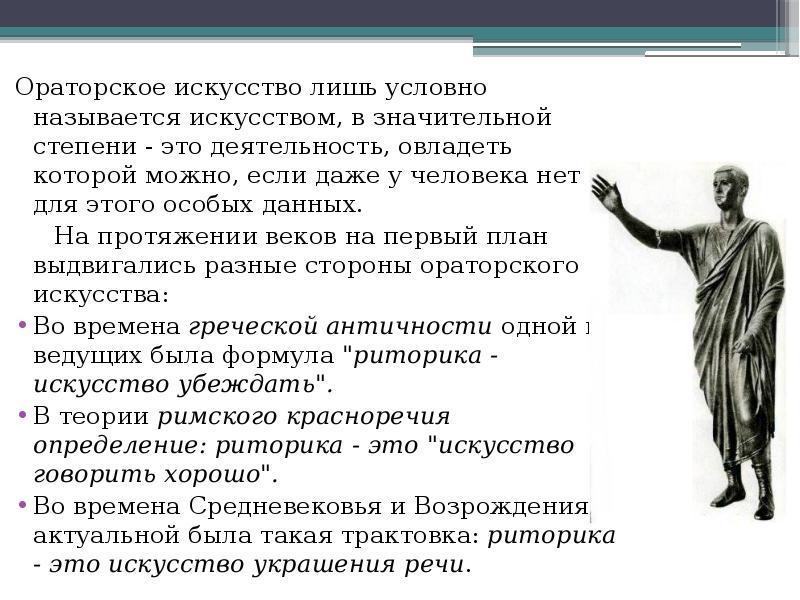 История риторики: возникновение, развитие и рассвет античной и русской риторики