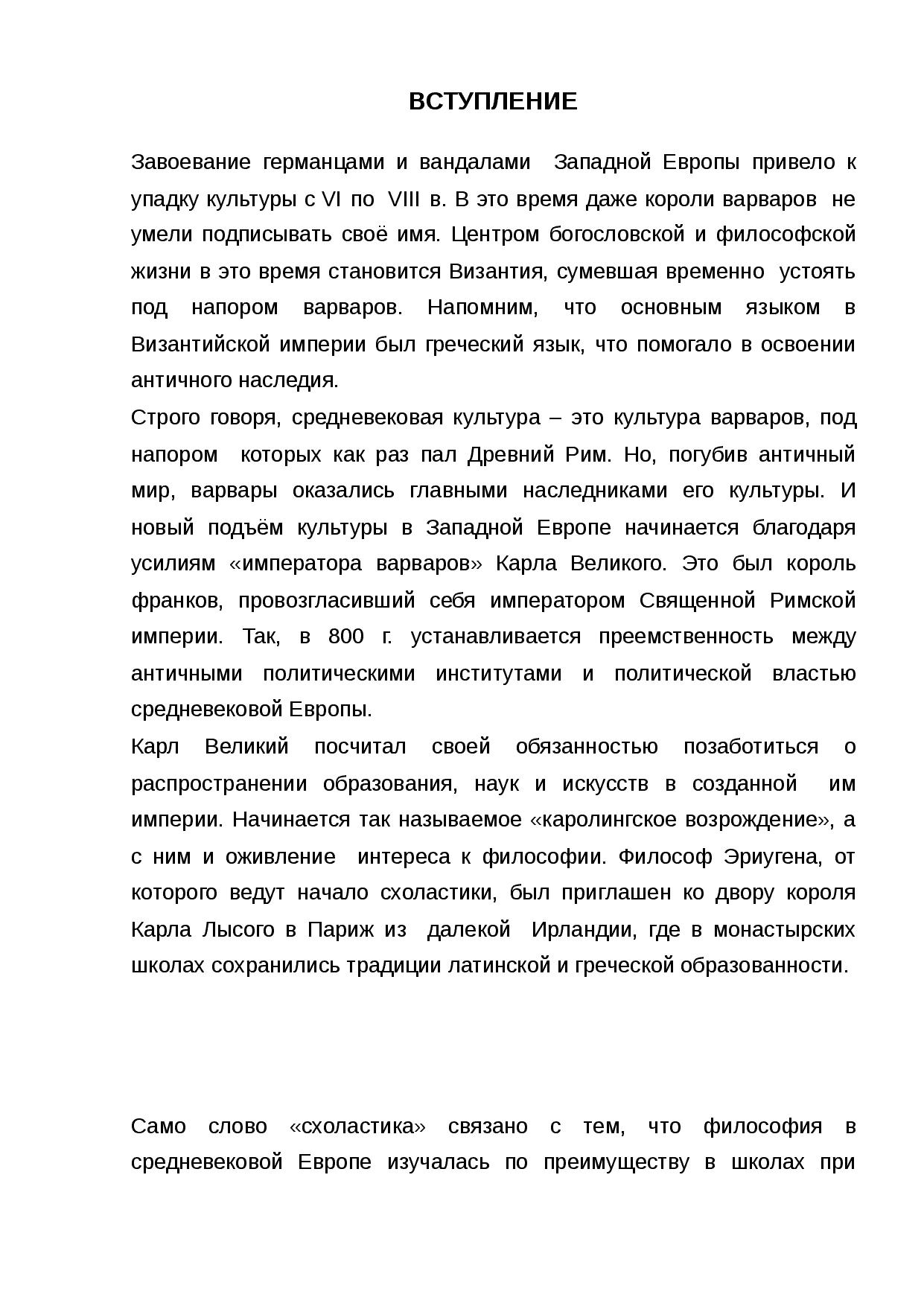 Средневековая схоластика. кто такие схоласты? cхоластика и патристика