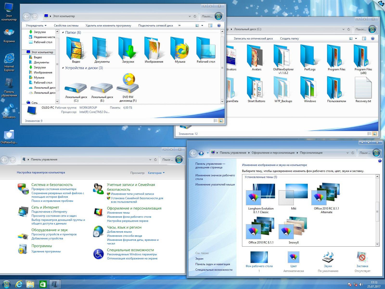 Меняем тему оформления на windows 7 и 10