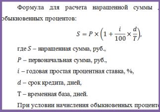 Простые и сложные проценты. калькулятор сложных процентов
