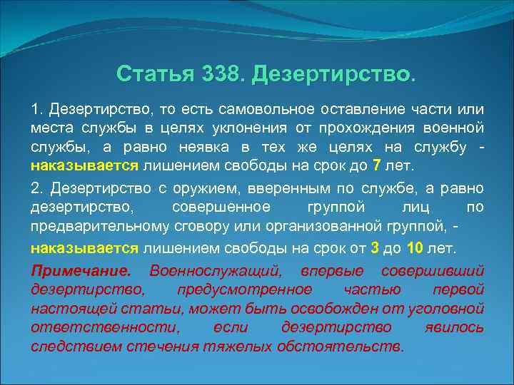 Статья 338. дезертирство