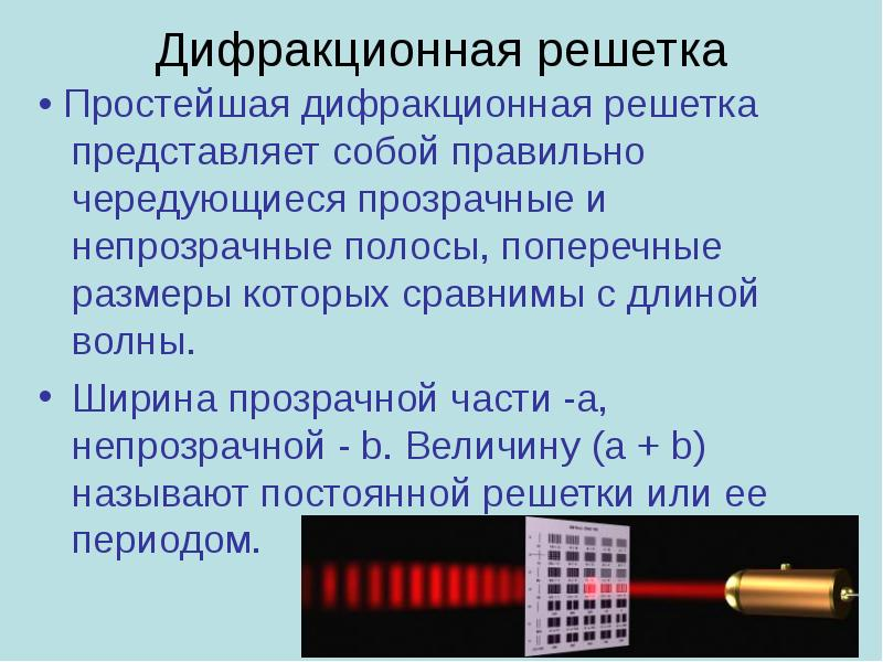Что такое дифракционная решетка: определение, длина и принцип действия