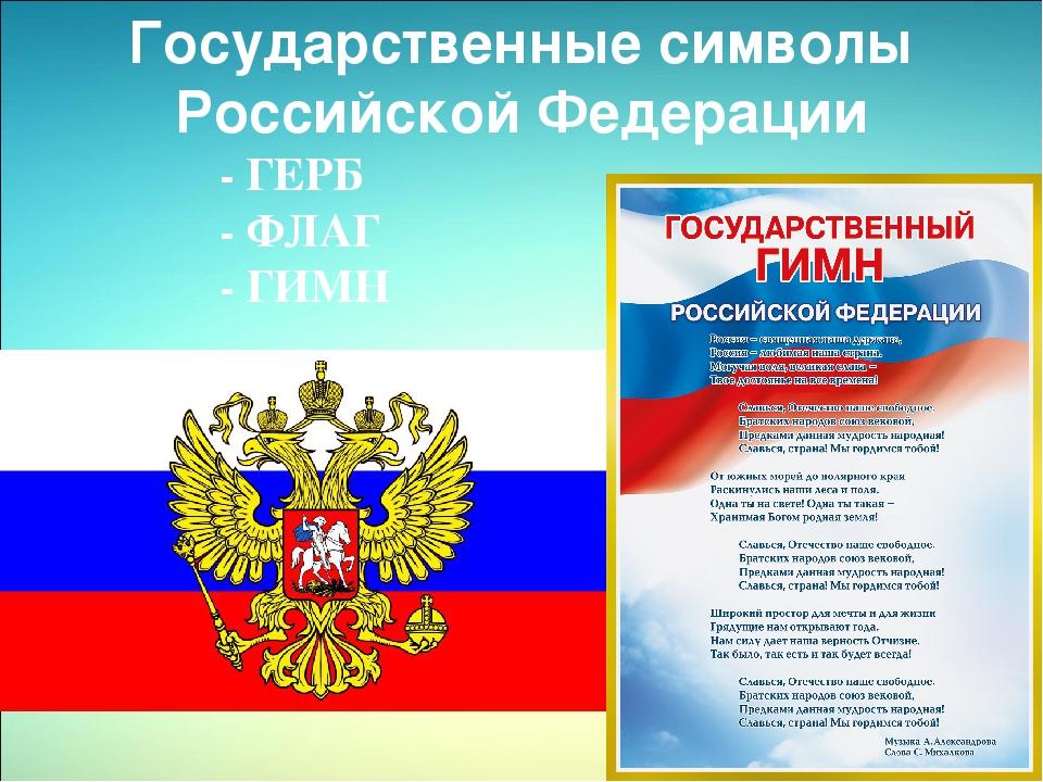 Государственные символы россии: история создания и значение
