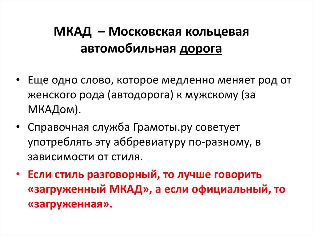 Мкад: протяженность и общая характеристика :: syl.ru