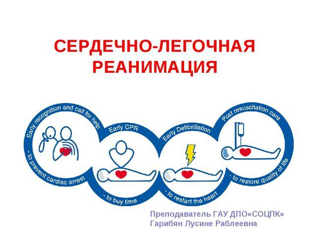Первая помощь. сердечно-легочная реанимация. травмы, первая помощь