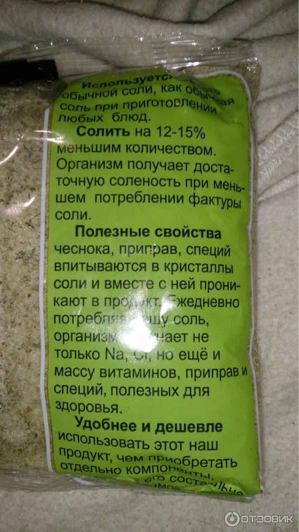 Сванская соль - рецепт. смесь специй в грузинской кухне. грузинские рецепты