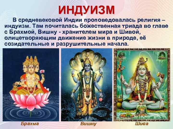 Основные киты индуизма: краткое описание религии