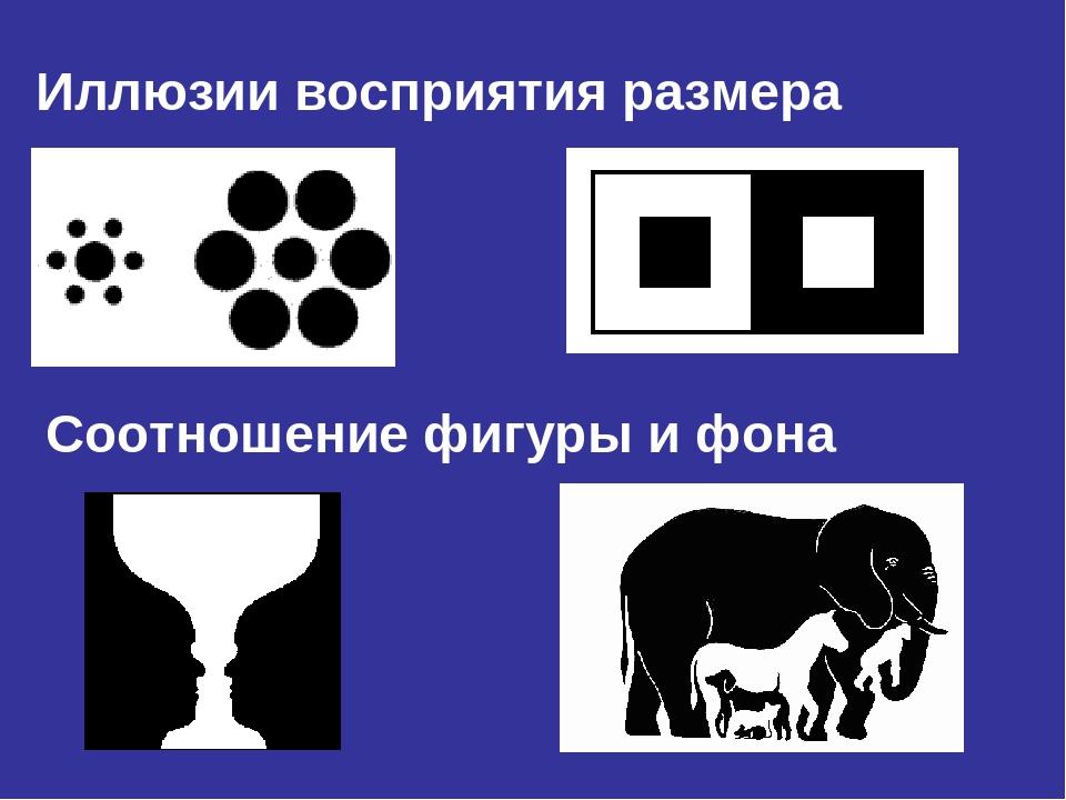 Что такое иллюзия