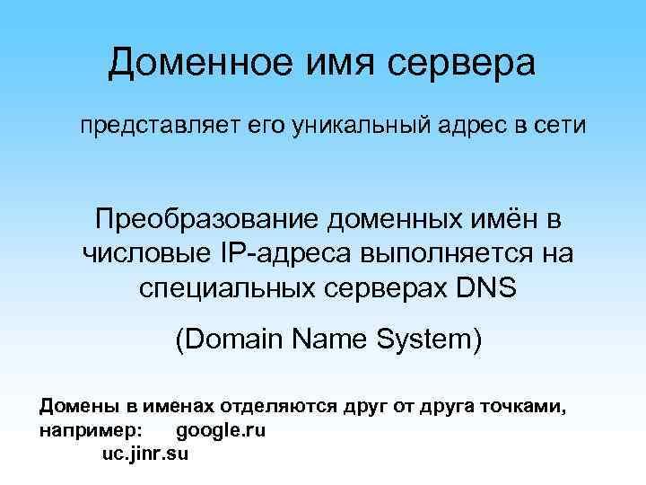 Домен сайта (доменное имя) – что это такое, обозначение