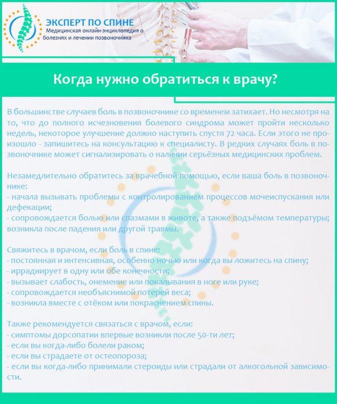 Дорсопатия позвоночника: что это, лечение шейного, поясничного и грудного отделов, мкб 10, симптомы, лфк, упражнения, массаж дорсопатия позвоночника: что это, лечение шейного, поясничного и грудного отделов, мкб 10, симптомы, лфк, упражнения, массаж