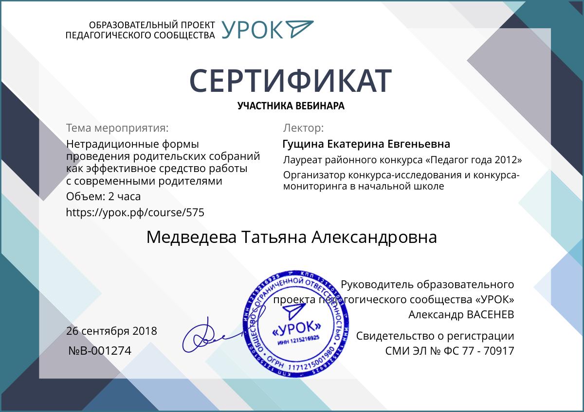 Webinar.ru - статьи
