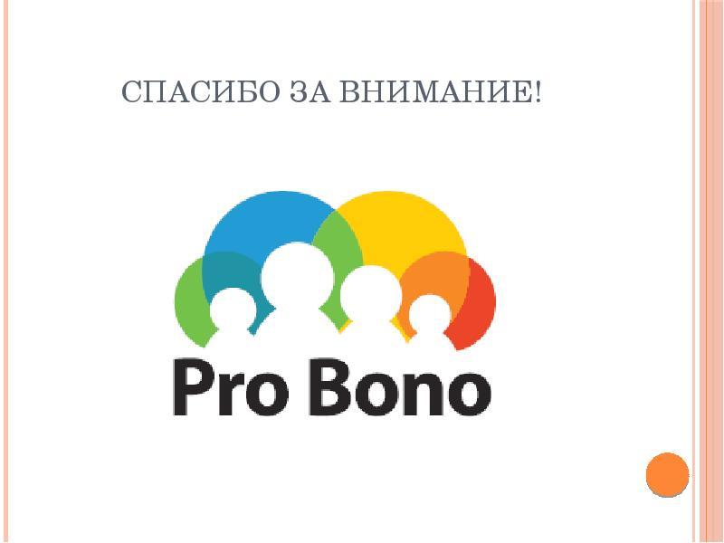 Pro bono как инструмент построения личного бренда