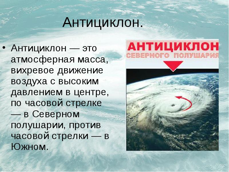 Циклон и антициклон. что это такое, как запомнить? обозначения и определения