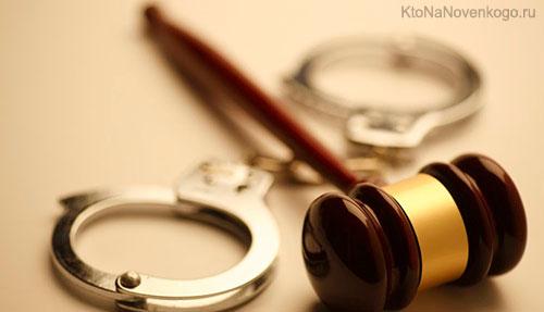 Понятие уголовного права