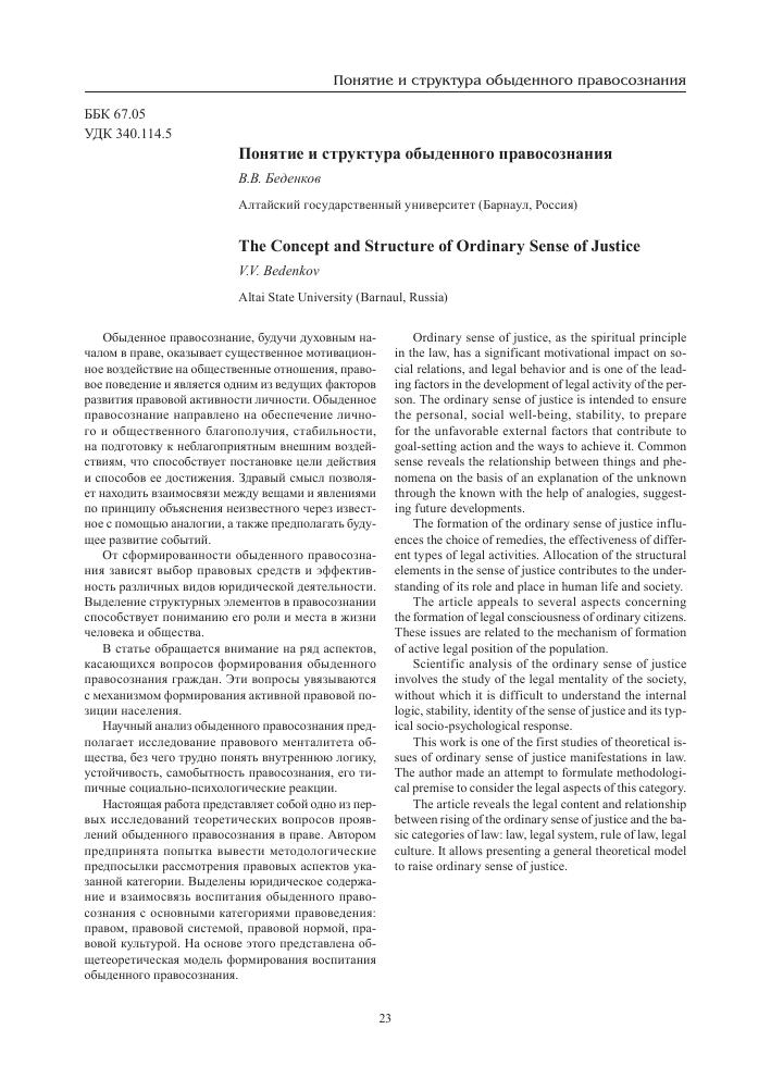 Правосознание — википедия. что такое правосознание