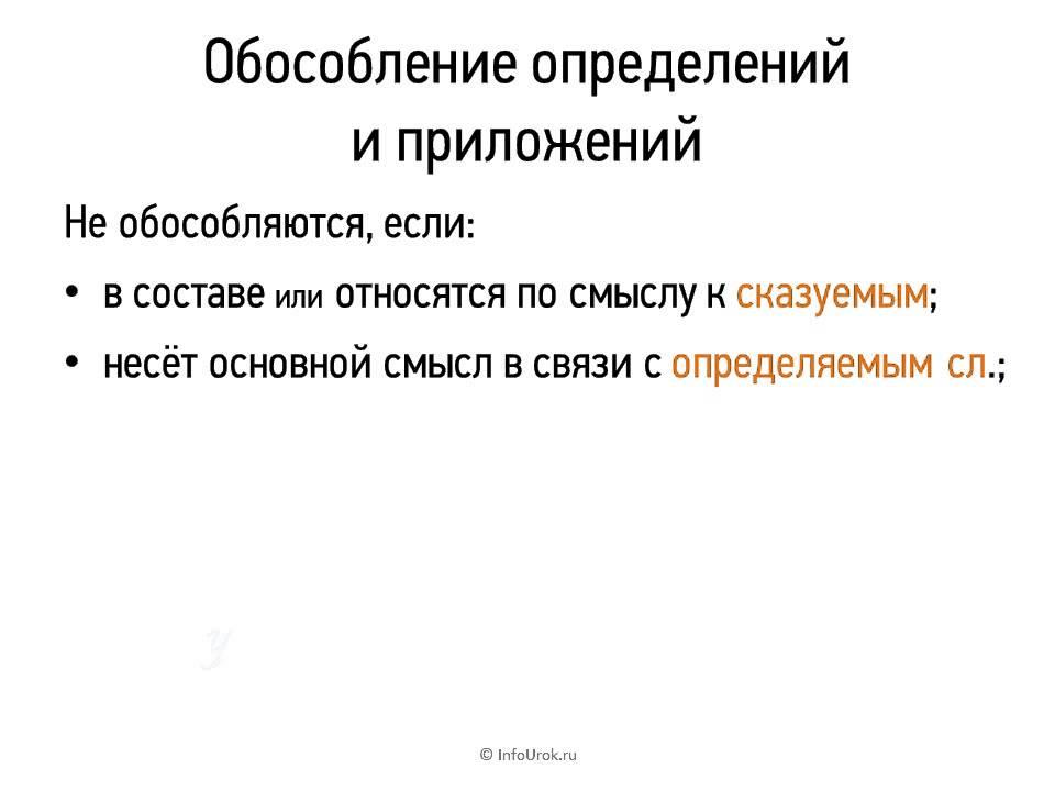 Обособленные определения. 40 примеров предложений