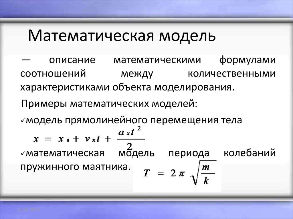 Что такое математическая модель? составление математической модели.