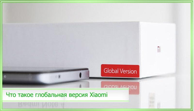 Global version xiaomi что это за версия и чем отличается от оригинальной