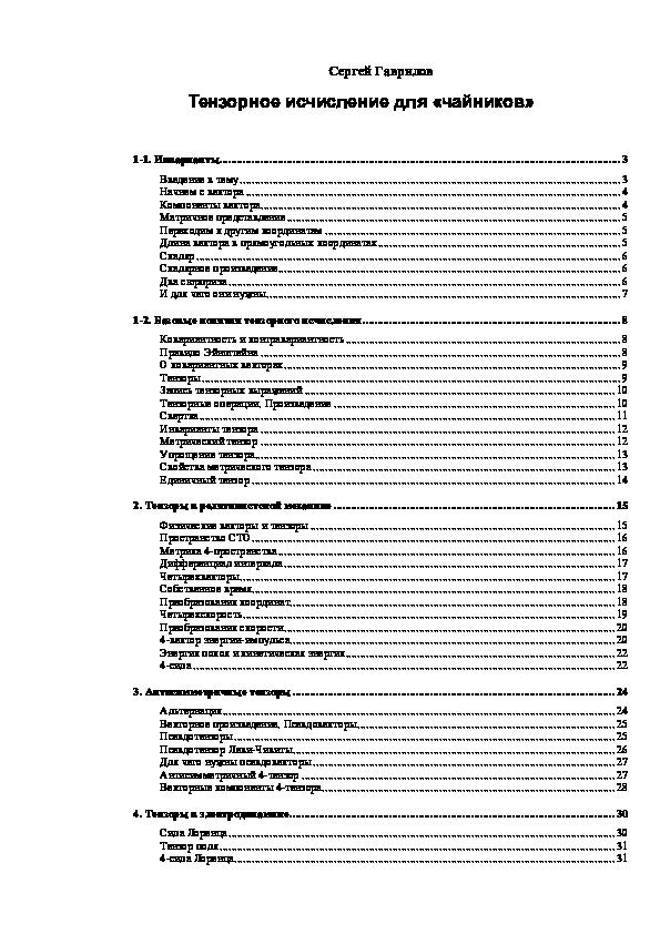 Тензор — википедия