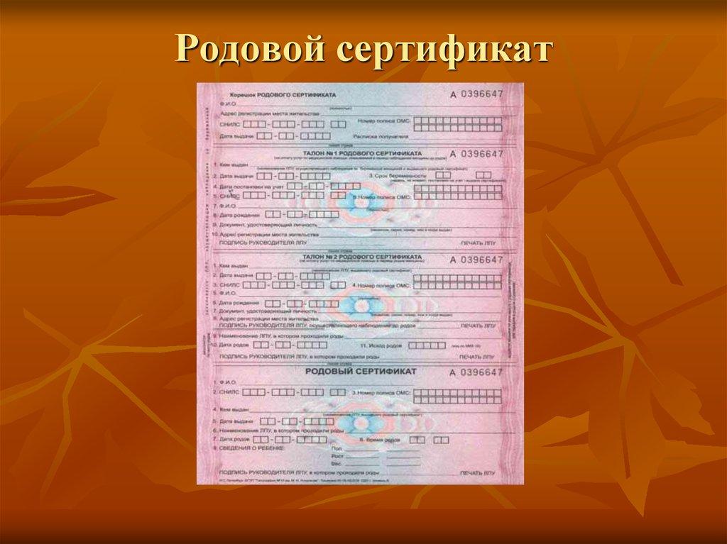 Родовой сертификат - роды