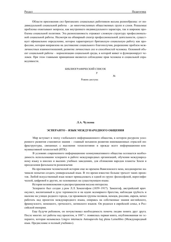 История эсперанто — википедия. что такое история эсперанто