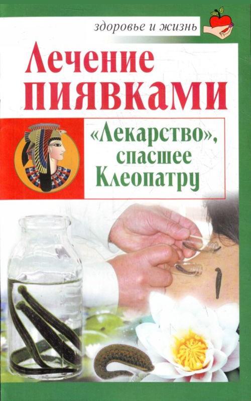 Лечение пиявками, гирудотерапия – польза и вред, показания и противопоказания