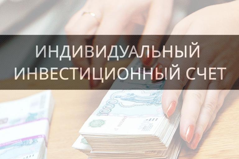 Условия брокерского обслуживания индивидуального инвестиционного счета в сбербанке