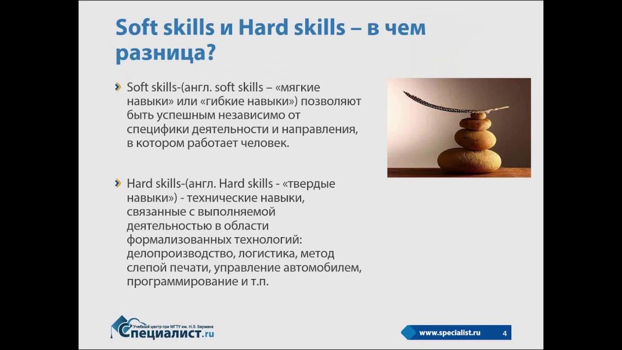 Hard skills и soft skills: отличия этих понятий и почему они важны при устройстве на работу