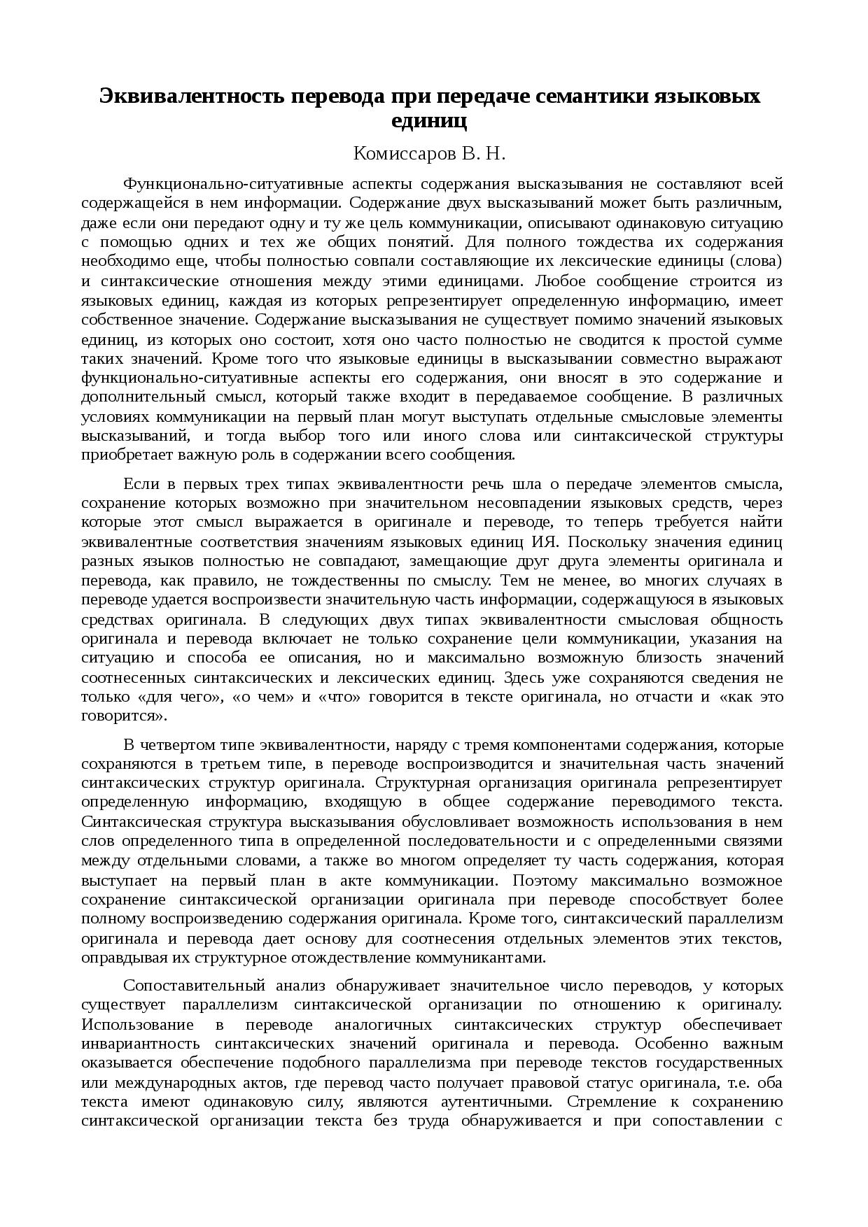 Оригинал документа. определение и виды