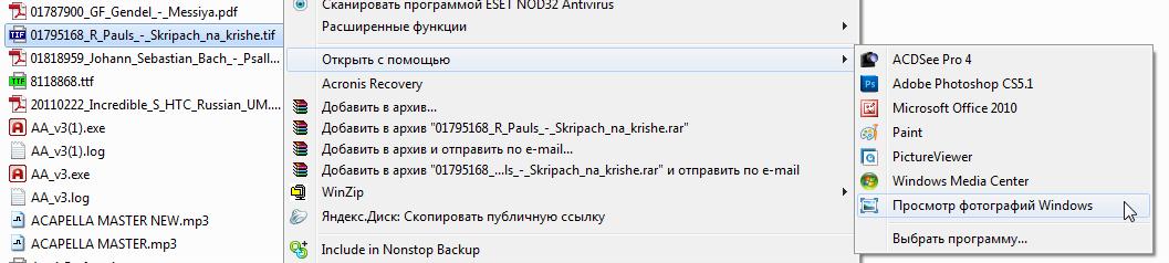 Расширение файла tiff: что это и как его открыть?