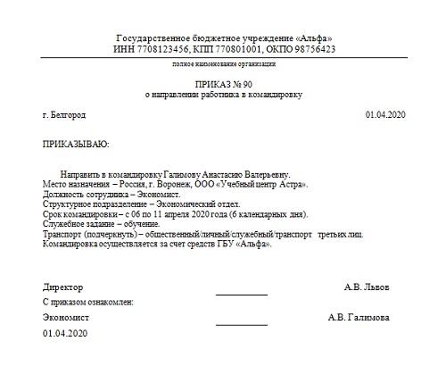 Служебная поездка и командировка: отличие, особенности и требования :: businessman.ru