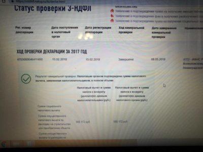Образец заполнения налоговой декларации 3-ндфл - nalog-nalog.ru