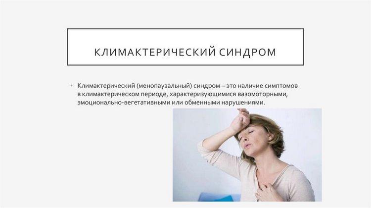 Климакс у женщин: каковы симптомы, в каком возрасте начинается, как долго длится