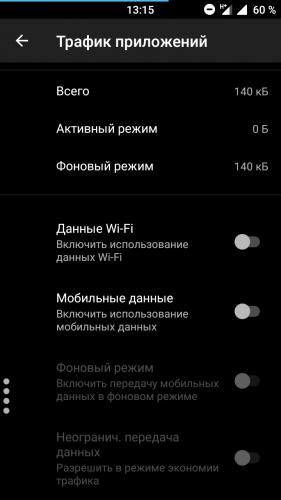 Что такое службы работающие в фоновом режиме. что такое фоновый режим на android и как его контролировать