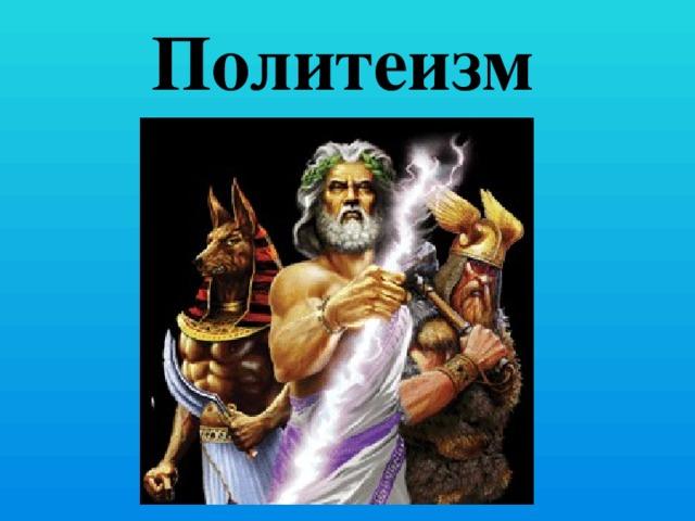 Глава 5 древний политеизм:религии общественных и природных явлений первоначальный монотеизм и возникновение политеизма. культы и мировые религии