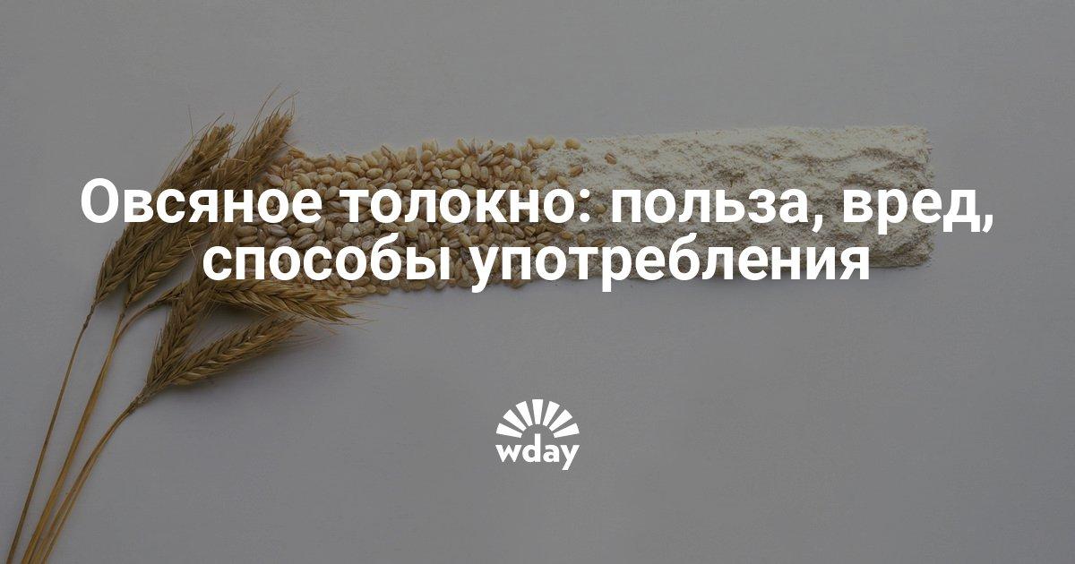 Толокно - что это и из чего делают муку, пошаговые рецепты приготовления кваса, блинов, киселя или каши