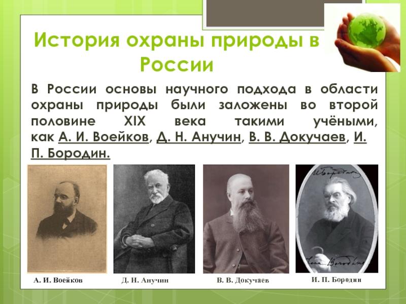 Охрана природы россии