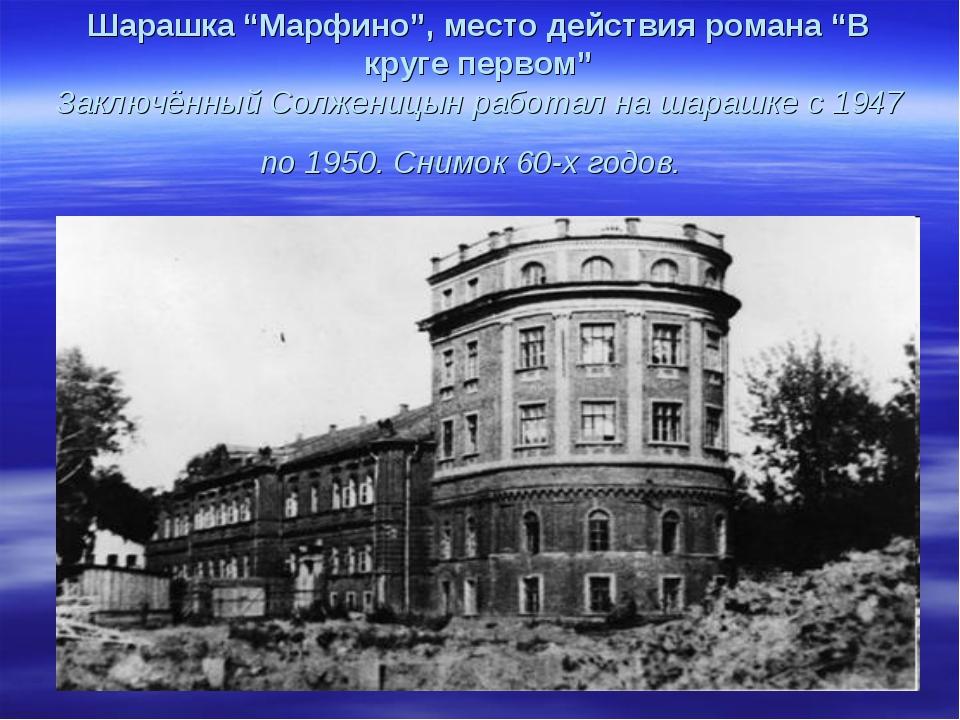 Шарашка — википедия с видео // wiki 2