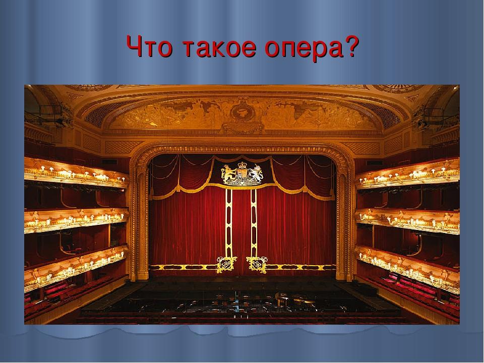 Что такое опера в музыке: возникновение жанра, структура и виды оперы | tvercult.ru