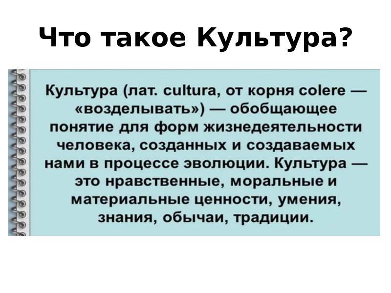Что такое культура - узнай что такое